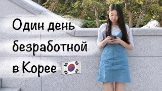 Один день из жизни безработной кореянки | Моя Корея смотреть онлайн в хорошем качестве - VIDEOOO