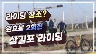 원효봉 2회전대 삼길포라이딩 어디로 갔을까?