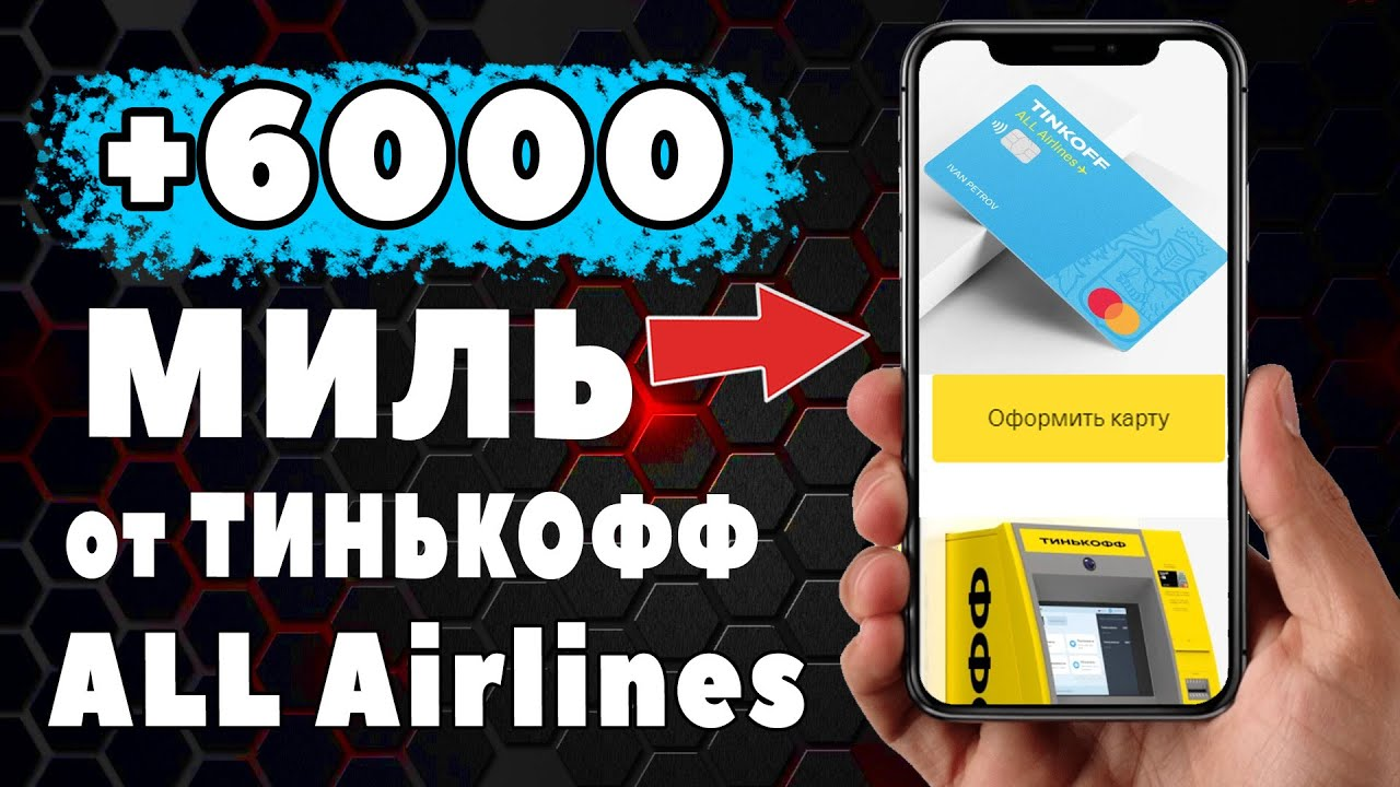 РАЗДАЧА 6000 миль в ПОДАРОК за покупку от 1000 рублей +МЕДИЦИНСКАЯ СТРАХОВКА Тинькофф ALL Airlines !