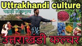 Uttrakhandi Culture #pk# पहाड़ी लोकनृत्य