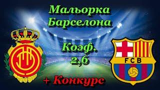 Мальорка Барселона Прогноз и Ставки на Футбол 13 06 2020 Испания Примера