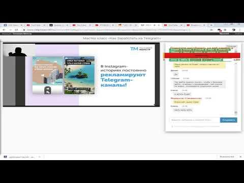 Мастер класс «Как Заработать на Telegram»