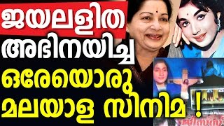 The one and only Malayalam movie acted by Jayalalitha