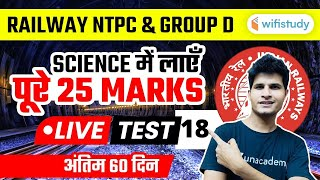 9:30 AM - RRB NTPC \u0026 Group D 2020-21 | Science by Neeraj Sir | Live Test- 18