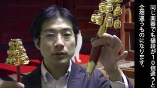 音楽の原理原則【高い楽器と安い楽器の違い】例として神楽鈴