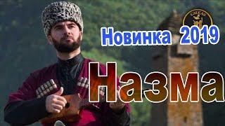 ПРЕМЬЕРА 2019! Ризавди Исмаилов  -  Назма