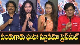 Pandu Gadi Photo Studio Movie Press Meet Aali Rishitha Dileep Raja Vinod Yajamanya JanataTV