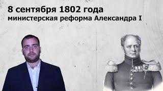 Сегодняшний день в истории: 8 сентября - министерская реформа Александра I