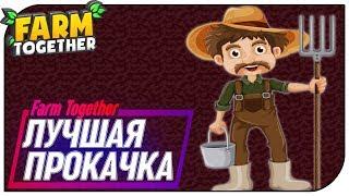 Farm Together - Лучшая прокачка! #2