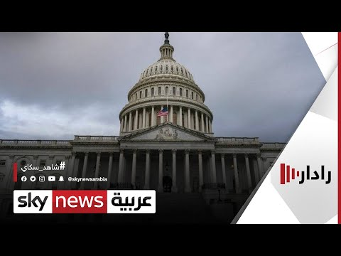 مشروع قانون أمام الكونغرس لتصنيف الإخوان تنظيما إرهابيا | #رادار