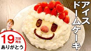 2016サンタクロースVer.   アイスドームケーキ/みきママ つまようじ60本 検索動画 24