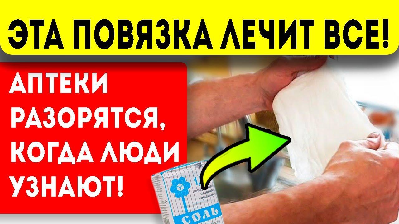ТВОРИТ ЧУДЕСА! Забытые солевые повязки Щеглова. Печень, суставы, головная боль, кашель и даже...