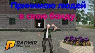 cRMP Radmir Rp #17 - Принимаю людей в свою банду