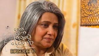 Kohollawe Dewathavi | Episode 47 - (2021-04-21) | ITN Thumbnail