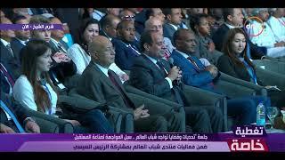 8 الصبح - الرئيس السيسي : الدول المتقدمة لديها معدل نمو سكاني متوازن بخلاف الدول النامية