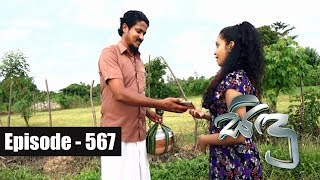 Sidu | Episode 567 09th October 2018