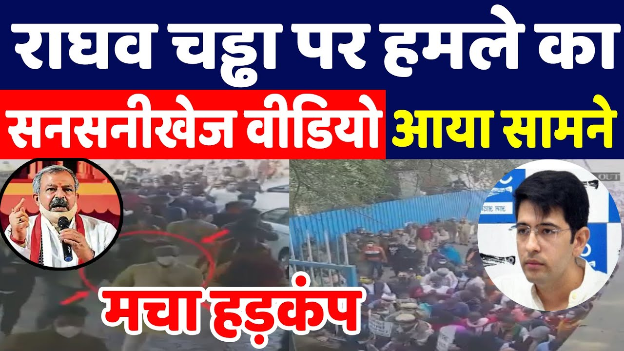 Download Delhi BJP अध्यक्ष Adesh Gupta ने करवाया AAP के ऑफिस पर हमला, CCTV से हुआ बड़ा खुलासा