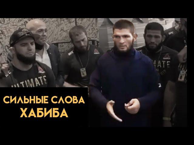 Хабиб обратился ко всем после UFC 254 / Сильные слова после боя против Гэтжи