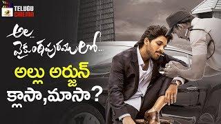 Allu Arjun Character in Ala Vaikunthapuram Lo Movie? | Pooja Hegde | Trivikram | Mango Telugu Cinema