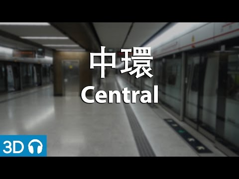 Hong Kong MTR Central Station - 11 Minute 3D Audio Walk