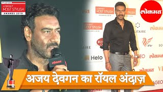 Watch Ajay Devgn at the Red Carpet of Lokmat Most Stylish Awards 2019