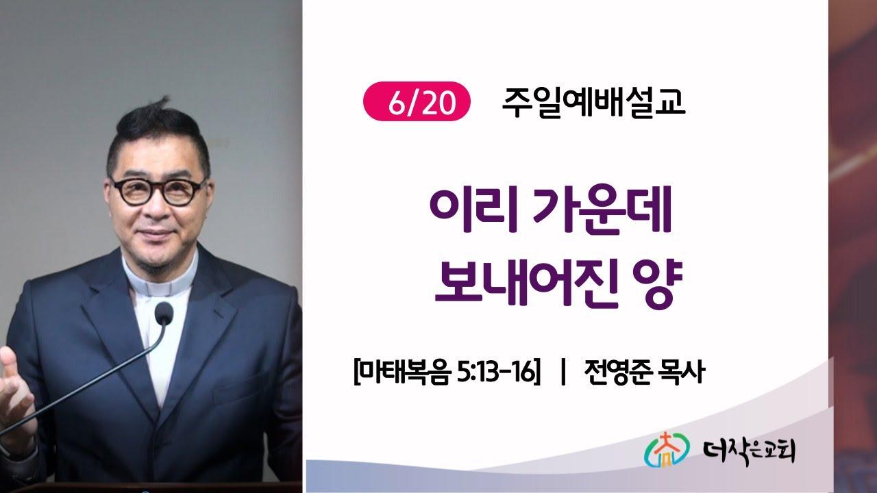 더작은교회 6/20 (오전11시) 주일예배실황