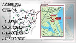 千葉県道路公社、東総有料道路を4月21日0時に無料解放。東関道から銚子方面への新たな無料ルートに