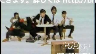 ヒカシュー秘蔵PV集応募は5月31日まで! ヒカシューのリイシューキャン...