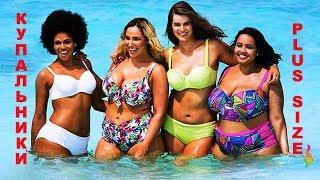 Купальники 2018 для полных фото 💎 Модные тренды купальников на лето 2018, пляжная мода PLUS SIZE