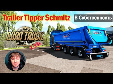 ETS2 1.33 MODS|Trailer Tipper Schmitz|Обзор модов Euro Truck Simulator 2