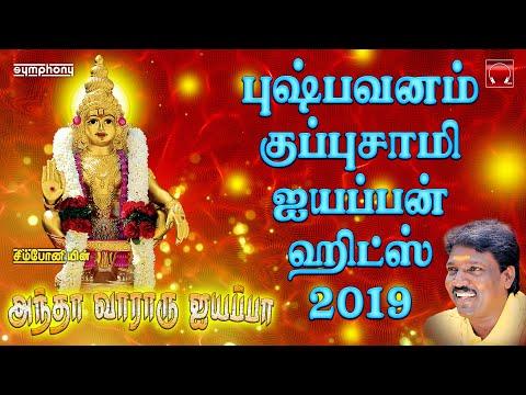 அந்தா-வாரார்-ஐயப்பா-இந்தா-வாரார்-ஐயப்பா-|-புஷ்பவனம்-குப்புசாமி-|-pushpavanam-kuppusami-ayyappan-song