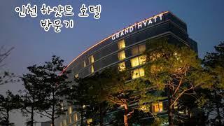 [#인천하얏트] 6살 우진군의 주말 #호캉스, #인천하…