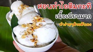 ไอติมกะทิ ไว้กินเอง เนื้อละเอียดมาก coconut milk ice cream