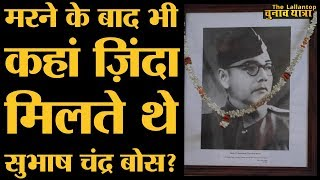 क्या Uttar Pradesh के Faizabad में Subhash Chandra Bose का कमरा है? | Gumnami Baba | Viral Video