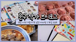 [VLOG] 9월 마켓 오픈/ 마라탕 맛집/ 최후의 만…