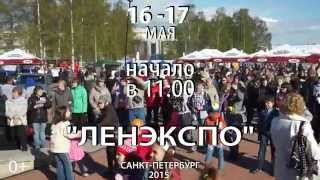 Праздник Корюшки! 16 и 17 мая 2015.  ЛЕНЭКСПО.