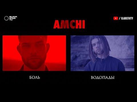 AMCHI - Боль / Водопады (Премьера клипа, 2019)