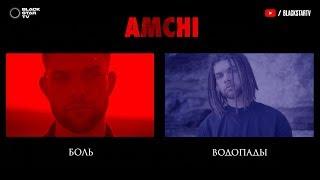 Смотреть клип Amchi - Боль / Водопады