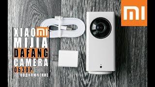 Xiaomi Dafang 1080P Smart Monitor IP Camera Обзор, Подключение