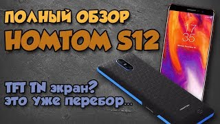 Повний огляд HOMTOM S12 - чи варто купувати смартфон?