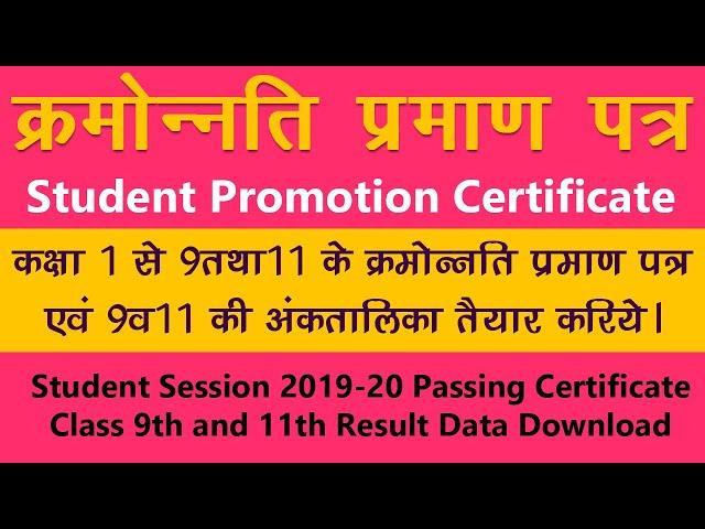 Shala Darpan | Kramonnati | Praman Patra | RajEmployee | Promotion | Certificate