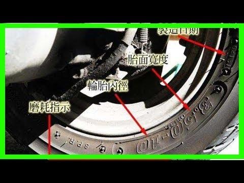 【 機車族必看 】輪胎規格與檢查 維護 更換知識常識 - YouTube