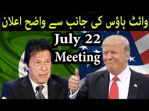 White House confirms PM Khan's visit to US on 22 July | Trump & Imran Khan Meeting