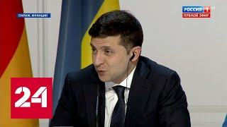 Эхо встречи в Париже: в Раде предложили отменить закон о языке. 60 минут от 10.12.19