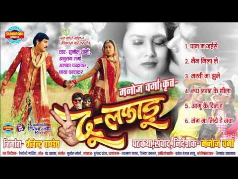 DU LAFADU - Chhattisgarhi Super Hit Movie Song - Jukebox - Director Manoj Verma