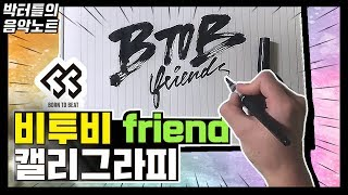 [박터틀] 캘리그라피로 보는 BTOB - Friend (Orchestra Ver)