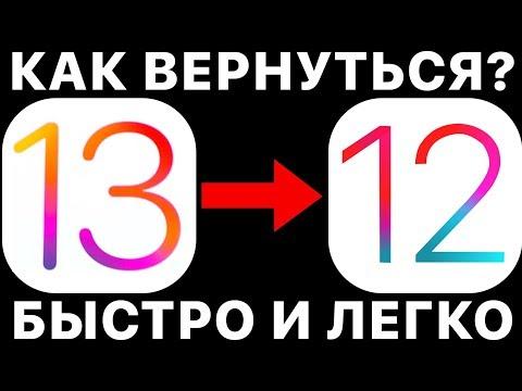 Откат с iOS 13 на iOS 12 для iPhone и iPad