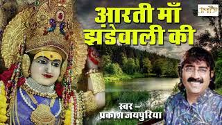 Aarti Maa Jhandewali Ki - Jhandewali Mata Bhajan 2018 - New Released - Prakash Jaipuriya