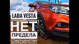 Доработки Lada Vesta - Можно, Нужно, Нельзя