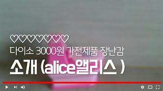 다이소 가전제품 장난감 소개  (alice앨리스)